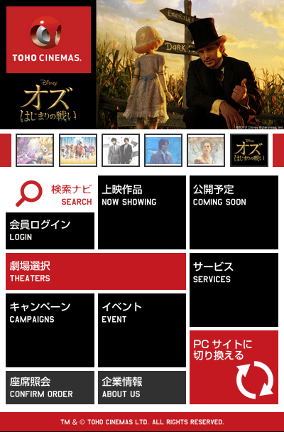 TOHOシネマズ-映画-スマホ-最適化-webデザイン_001