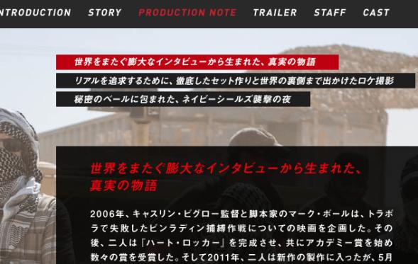 ゼロ・ダーク・サーティ-映画予告-左右スクロール-Webデザイン_002