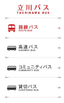 立川バス-メニュー-Webデザイン