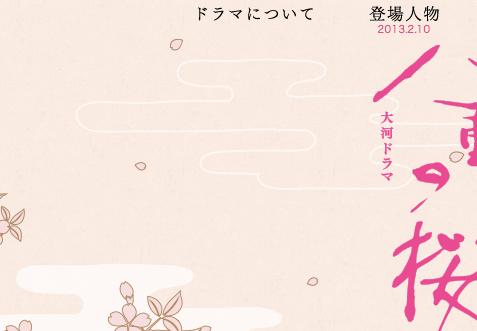 八重の桜-桜散らす-jquery-Webデザイン_006