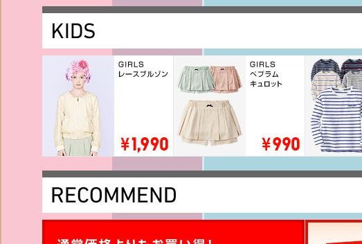 GU-ファッション-ECサイト-Webデザイン_002