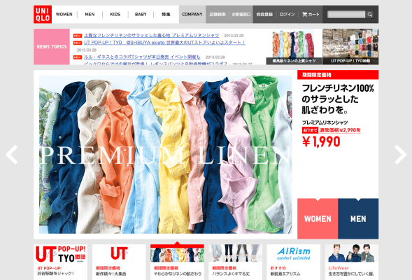 uniqlo-四角-マルチカラム-webdesign_005