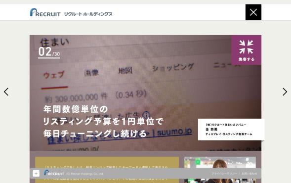 リクルートホールディングス-ポップ-HTML5-webデザイン_001
