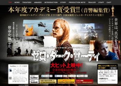 ゼロ・ダーク・サーティ-映画予告-左右スクロール-Webデザイン_004