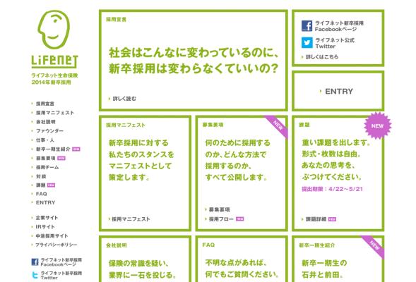 ライフネット-新卒採用-グリーン-webデザイン_001