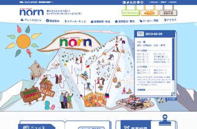ノルンスキー場-ヘッダー-Webデザイン_004
