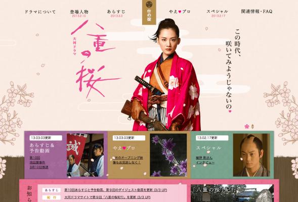 八重の桜-桜散らす-jquery-Webデザイン_002