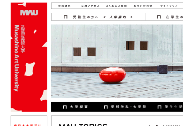 武蔵野美術大学-白黒シンプル配色-Webデザイン_001