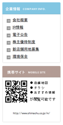 島忠ホームズ-ホームセンター-カラフル-Webデザイン_002