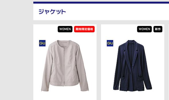 GU-ファッション-ECサイト-Webデザイン_004