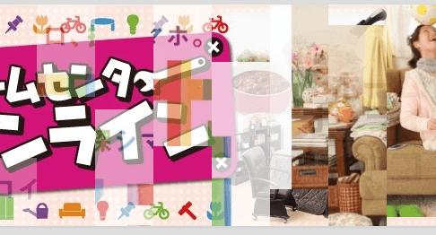 島忠ホームズ-ホームセンター-カラフル-Webデザイン_001