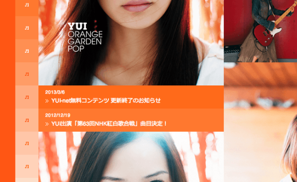 yui-artist-orange-green-color-Webデザイン_004