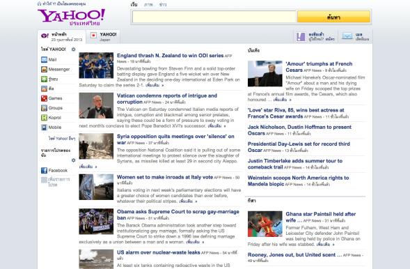 Yahoo_タイ