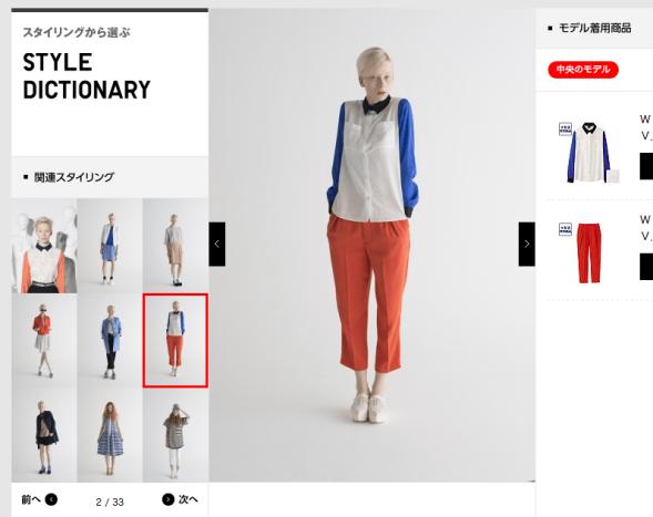 uniqlo-四角-マルチカラム-webdesign_002
