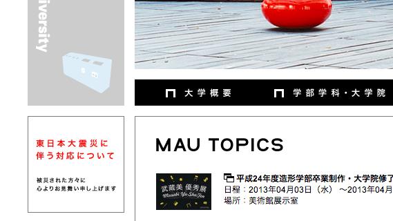 武蔵野美術大学-白黒シンプル配色-Webデザイン_003