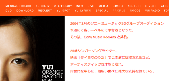 yui-artist-orange-green-color-Webデザイン_002