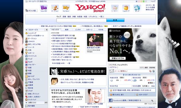 Yahoo  JAPAN-Webデザイン