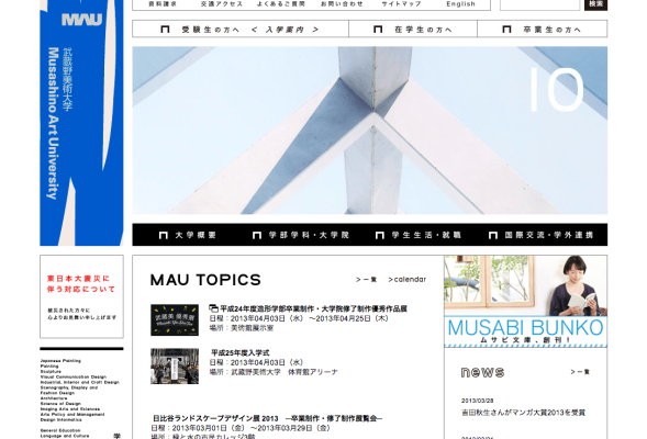 武蔵野美術大学-白黒シンプル配色-Webデザイン_005