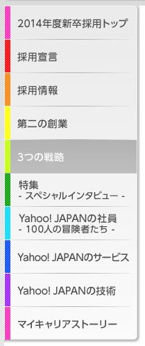 ヤフー-新卒-カラフル-百人百色-webデザイン_002
