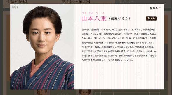八重の桜-桜散らす-jquery-Webデザイン_003