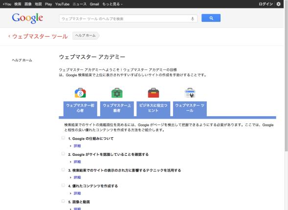 SEO-Google-ウェブマスターアカデミー_001