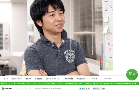 サイバーエージェント-採用-ブロック-webデザイン_003