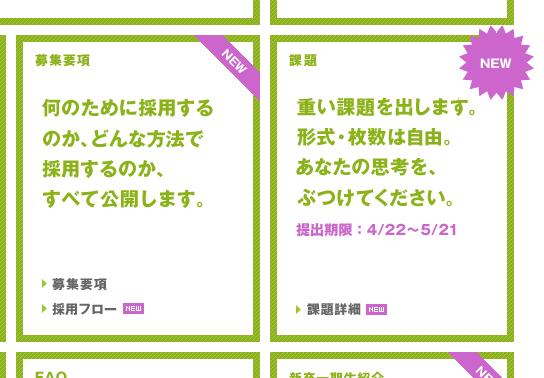 ライフネット-新卒採用-グリーン-webデザイン_003