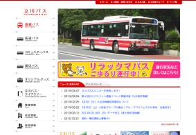 立川バス-赤-締める-Webデザイン_001