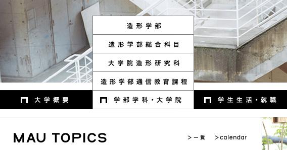武蔵野美術大学-白黒シンプル配色-Webデザイン_004