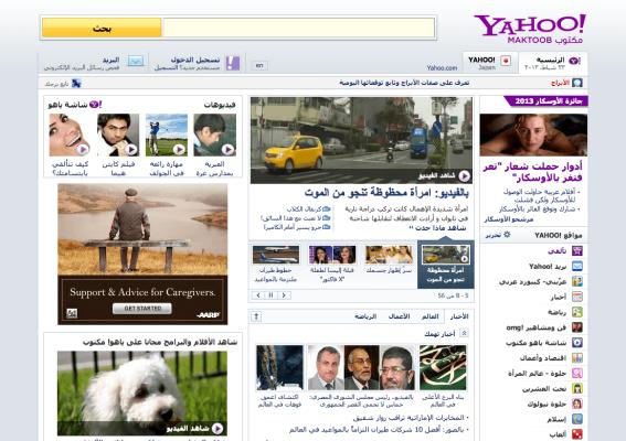yahoo_アラブ