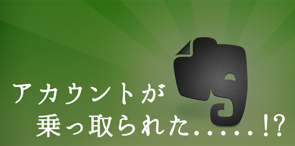 evernote_account_hack