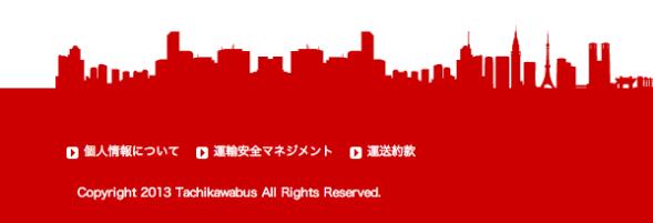 立川バス-赤-締める-Webデザイン_004