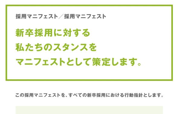 ライフネット-新卒採用-グリーン-webデザイン_002