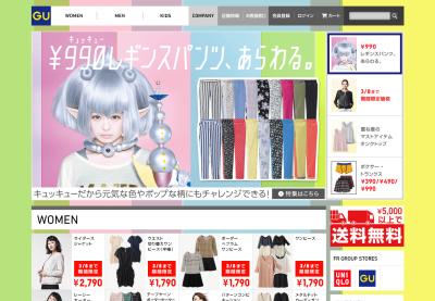 GU-ファッション-ECサイト-Webデザイン_006