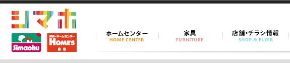 島忠ホームズ-ホームセンター-カラフル-Webデザイン_005