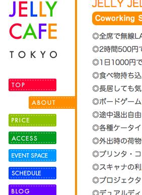 jelly-jelly-cafe-simple-webdesign_004