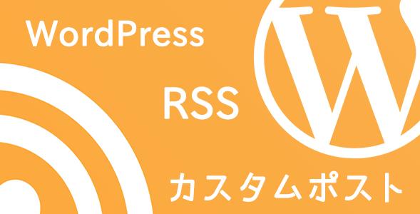 wordpress-custom-post-rss-feed