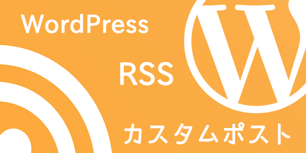 wordpress-custom-post-rss-feed