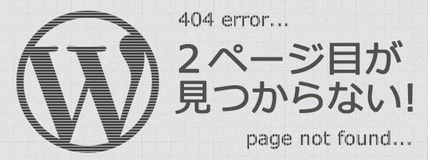 wordpress_page_404
