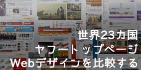 yahoo-compare-webdesign
